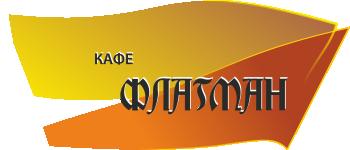 Кафе Флагман